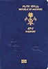 Maldives Passport